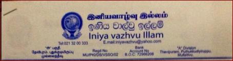 தலைப்பு-மடலேடு ூ thalaippu-madaledu