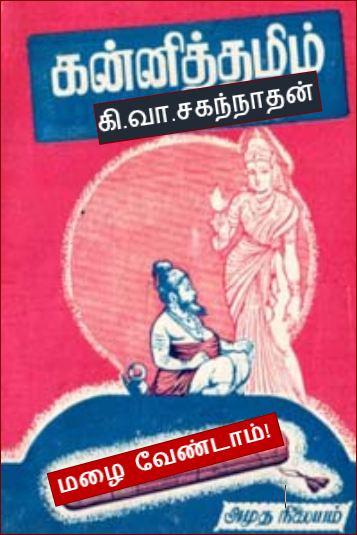 தலைப்பு-மழைவேண்டாம் :thalaippu-mazhaivendaam