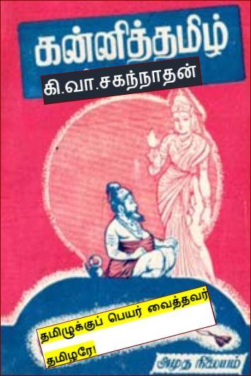 தலைப்பு-தமிழுக்குப் பெயர் வைத்தவர் தமிழரே : thalaippu-thamizhukkupeyarvaithavaryaar