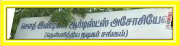 தலைப்பு-நடிகர்சங்கப்பலகை :thalaippu-thennindiyanadigarsangapalagai