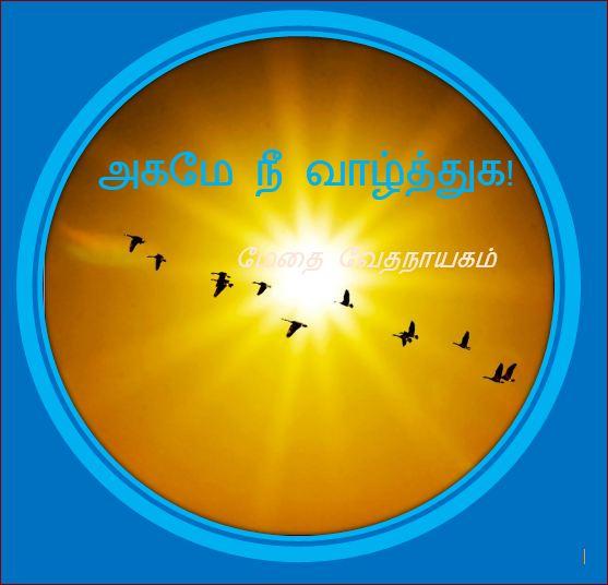 தலைப்பு-அகமேவாழ்த்துக : thalaippu_akamenee vaazhthuga