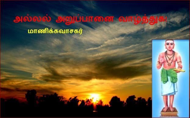 தலைப்பு-அல்லல் அறுப்பானை வாழ்த்துக : thalaippu_allalaruppaanaivaazhthuga