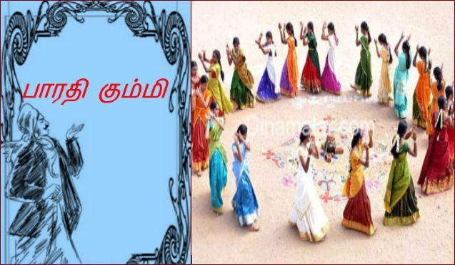 தலைப்பு-பாரதிகும்மி02 : thalaippu_bharathi-kummi.02