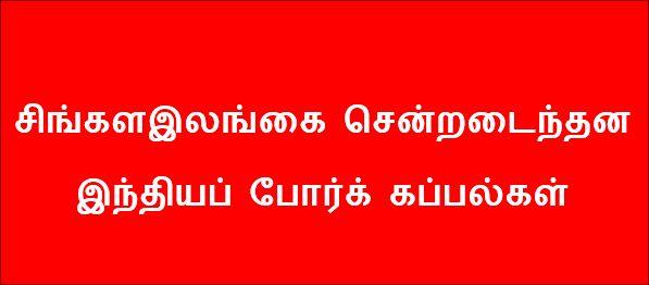 சிங்களத்திற்குஇந்தியக் கப்பல்கள் - thalaippu_indiyakappal_singalathirku