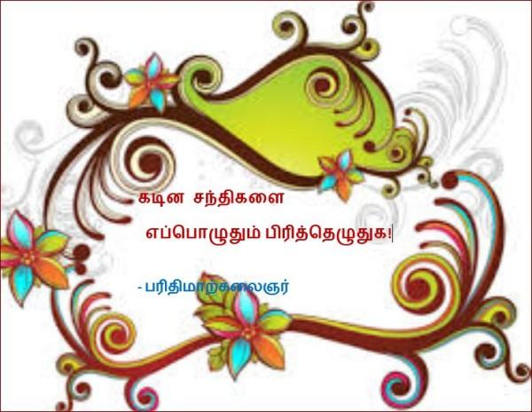 தலைப்பு-கடின சந்திகளைப் பிரித்தெழுதுக : thalaippu_kadinasandhigalai_pirithuezhudhuga