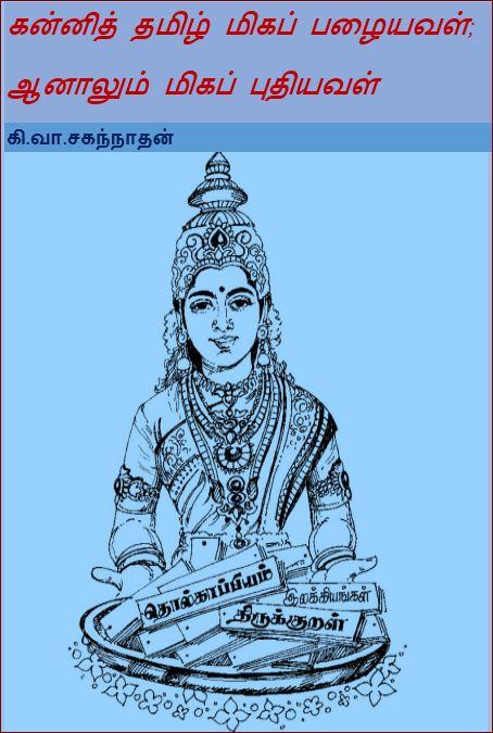 thalaippu_kannithamizh-pazhaiyaval_aanaalputhiyaval