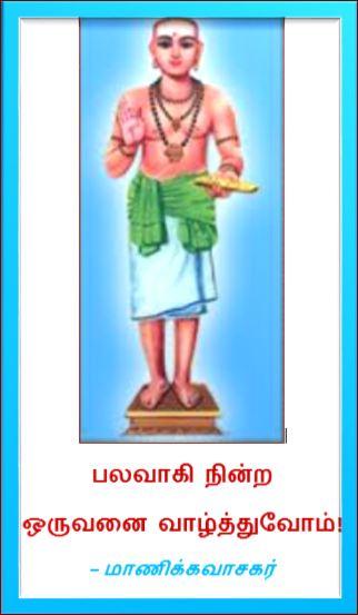 தலைப்பு-பலவாகிநின்ற ஒருவனை வாழ்த்துவோம் : thalaippu_manikkavasakar_oruvanaivaazhthuvoam