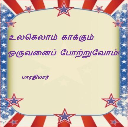 தலைப்பு-ஒருவனைப் போற்றுவோம் : thalaippu_oruvanaipoattruvoam