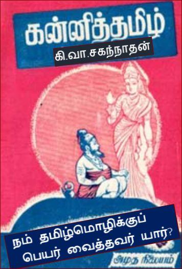 தலைப்பு-பெயர் வைத்தவர் யார் : thalaippu_peyarvaithavaryaar02