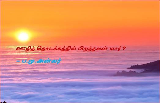 தலைப்பு-பிறந்தவன்யார்? : thalaippu_pirnthavanyaar