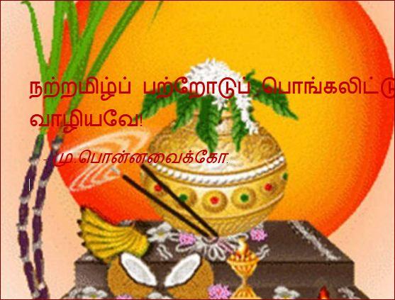 தலைப்பு-தமிழ்ப்பற்றோடு  பொங்கல் : thalaippu_pongalittuvaazhiyave_ponnavaikko