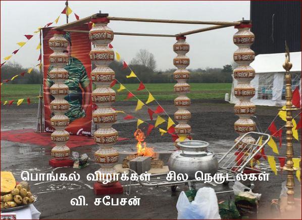 தலைப்பு-பொங்கல்விழா-நெருடல் - thalaippu_pongalvizhaa_nerudal
