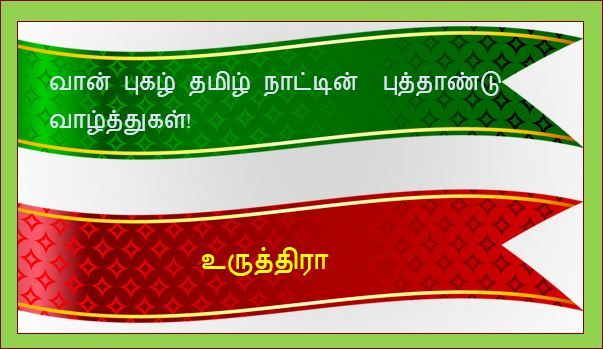 தலைப்பு-தமிழ்ப்புத்தாண்டு, உருத்திரா : thalaippu_puthaandu_urithira