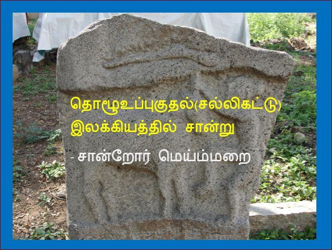 தலைப்பு-சல்லிக்கட்டு,இலக்கியச்சான்று :thalaippu_sallikkattu_ilakkiyachaandru_meymmarai
