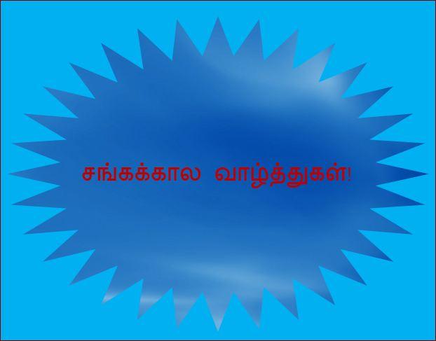 தலைப்பு-சங்கக்கால வாழ்த்துகள் : thalaippu_sangakkaalavaazhthugal
