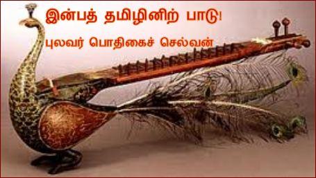தலைப்பு-இன்பத்தமிழினிற்பாடு : thalaippu_thamizhinirpaadu
