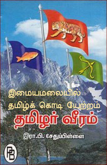 தலைப்பு-தமிழ்க்கொடியேற்றம் :thalaippu_thamizhkodiyetram