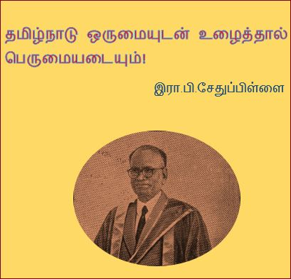 தலைப்பு-தமிழ்நாடு பெருமையடையும் :thalaippu_thamizhnaadu_perumaiadaiyum
