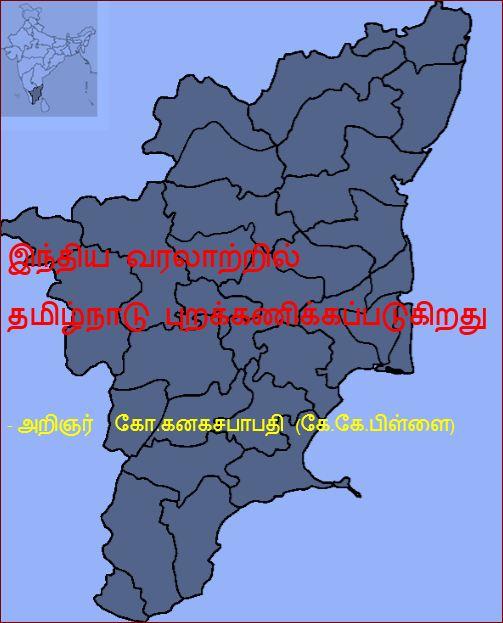 தலைப்பு-தமிழகம் புறக்கணிக்கப்படுகிறது : thalaippu_thamizhnaadupurakkanippu