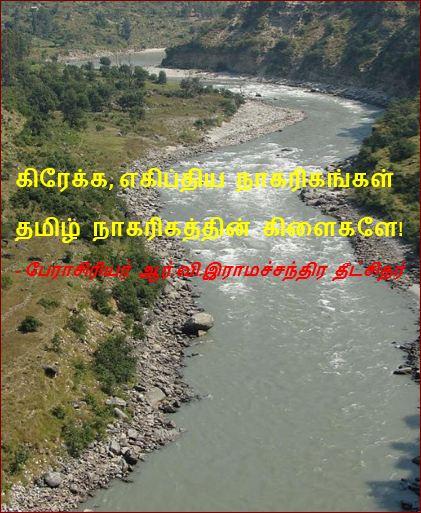 தலைப்பு-தமிழ்நாகரிகக்கிளைகள் : thalaippu_thamizhnakarikakilaigal