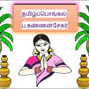 தமிழ்ப்பொங்கல் – ப.கண்ணன்சேகர்