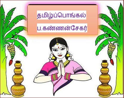 தலைப்பு-தமிழ்ப்பொங்கல் : thalaippu_thamizhpongal_kannansekar