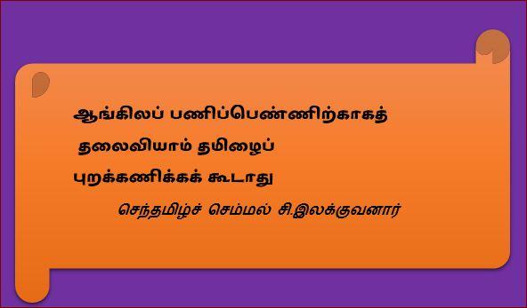 தலைப்பு- ஆங்கிலப்பணிப்பெண்,தமிழ்த்தலைவி :thalaippu_thamizhththalaivi