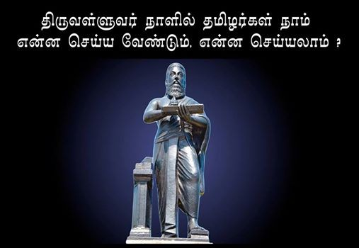 தலைப்பு-திருவள்ளுவர்நாள் : thalaippu_thiruvalluvarnaal