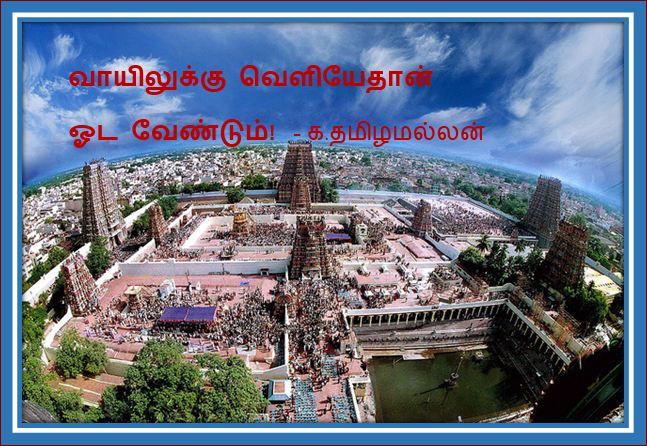 தலைப்பு-வாயிலுக்குவெளியே : thalaippu_vaayilukkuveliye