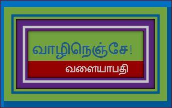 தலைப்பு-வாழிநெஞ்சே :thalaippu_valaiyapathi