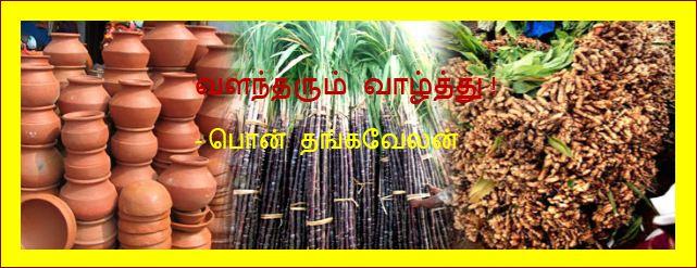 தலைப்பு-வளந்தரும்வாழ்த்து : thalaippu_valam_