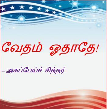 தலைப்பு-வேதம் ஓதாதே : thalaippu_vedhamoathaathea