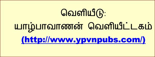 thalaippu_yaazhpavaanan
