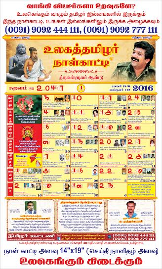 முகப்பு - உலகத்தமிழர்நாள்காட்டி : ulagathamizharnaalkaatti2047-2016