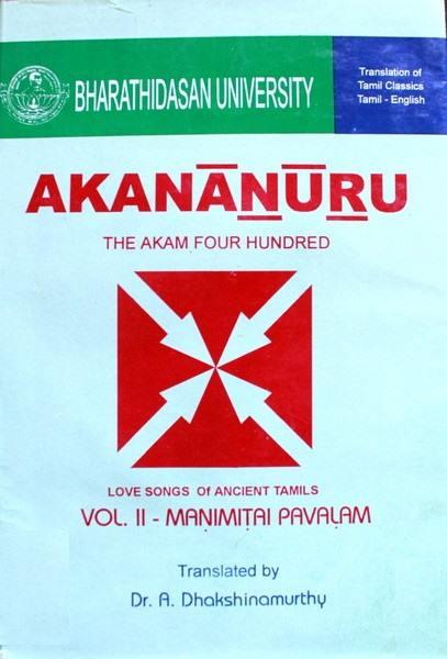 அட்டை-அகநானூறு- மொழிபெயர்ப்பு-தட்சிணாமூர்த்தி : attai_ahanaanuuru_A.D.translation