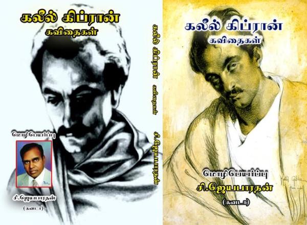 அட்டை-கலீல்கிப்ரான், செயபாரதன் - attai_galilkavithaigal