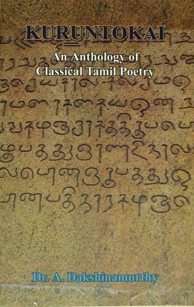 அட்டை-  குறுந்தொகை - மொழிபெயர்ப்பு-தட்சிணாமூர்த்தி : attai_kurunthokai_A.D.translation