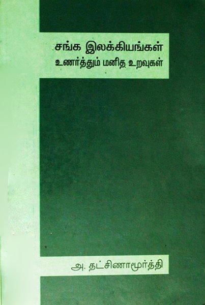 அட்டை -மனிதஉறவுகள்-தட்சிணாமூர்த்தி :attai_manithaunarvugal_A.D.