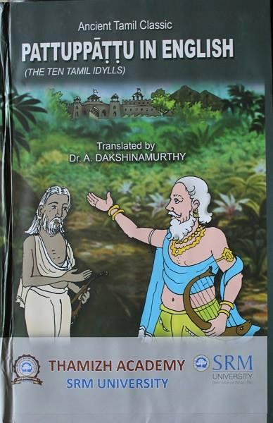 அட்டை-பத்துப்பாட்டு - மொழிபெயர்ப்பு- தட்சிணாமூர்த்தி : attai_pathuppaattu_A.D.translation