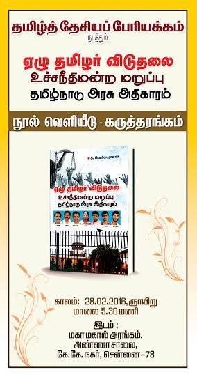 அழை-எழுவர்  விடுதலை-நூல் வெளியீடு01 - azhai-ezuthamizharvidothalai-nuulveliyeedu01