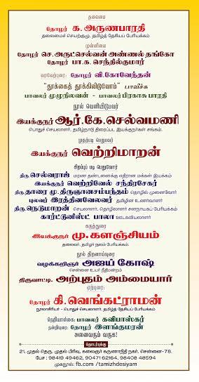 அழை-எழுவர்  விடுதலை-நூல் வெளியீடு02 - azhai-ezuthamizharvidothalai-nuulveliyeedu02