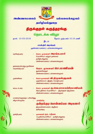 அழை-திருக்குறள்கருத்தரங்கம்01 - azhai_thirukural karutharangam,annamalai_Page_1