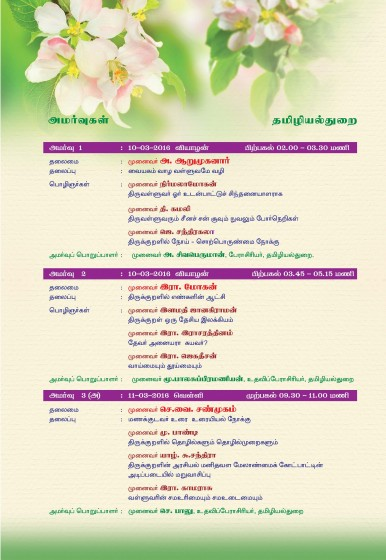 அழை-திருக்குறள்கருத்தரங்கம்02 -azhai_thirukural karutharangam,annamalai_Page_2