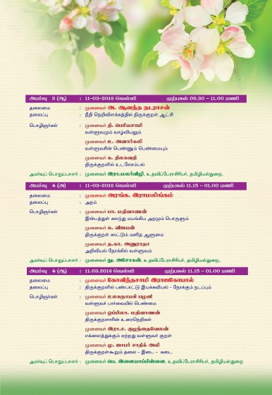 அழை-திருக்குறள்கருத்தரங்கம்03 -azhai_thirukural karutharangam,annamalai_Page_3