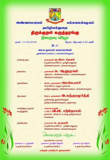 அழை-திருக்குறள்கருத்தரங்கம்04 - azhai_thirukural karutharangam,annamalai_Page_4