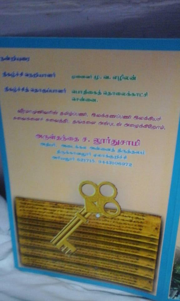 கிளாவிசு மொழிபெயர்ப்பு வெளியீடு02 :azhai_veeramaamunivar02