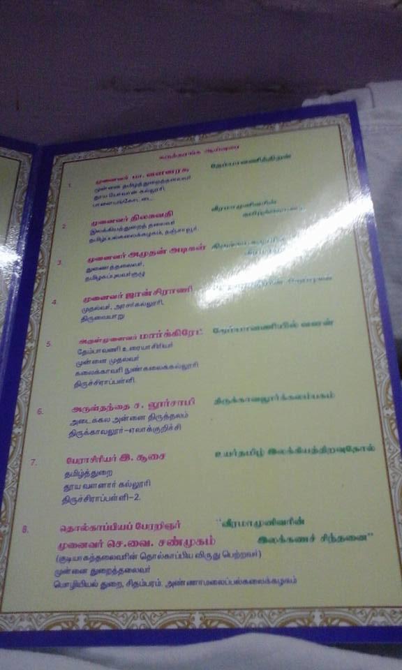 கிளாவிசு மொழிபெயர்ப்பு வெளியீடு04 : azhai_veeramaamunivar04