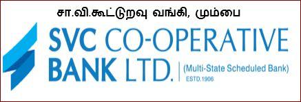 முத்திரை-சா.வி.கூட்டுறவுவங்கி - muthirai_SVC co-opbank