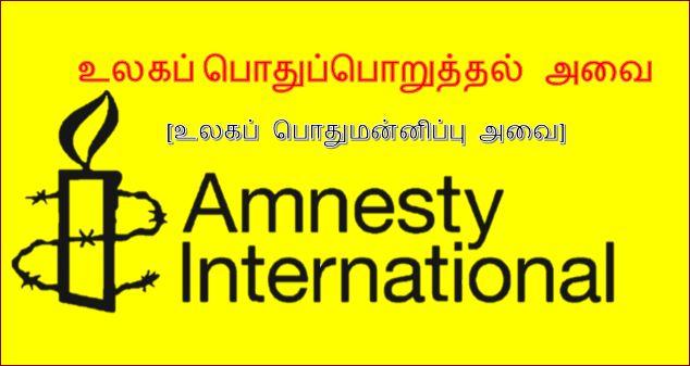 முத்திரை-உலகப்பொதப்பொறுத்தலவை - muthirai_amnestyinternational_ulakapothuporuthalavai