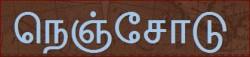முத்திரை-நெஞ்சோடு - muthirai_nenjoadu